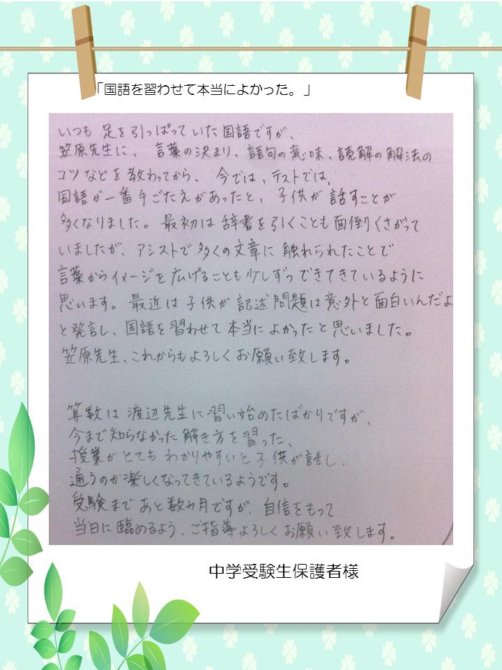 寺田HPアンケ