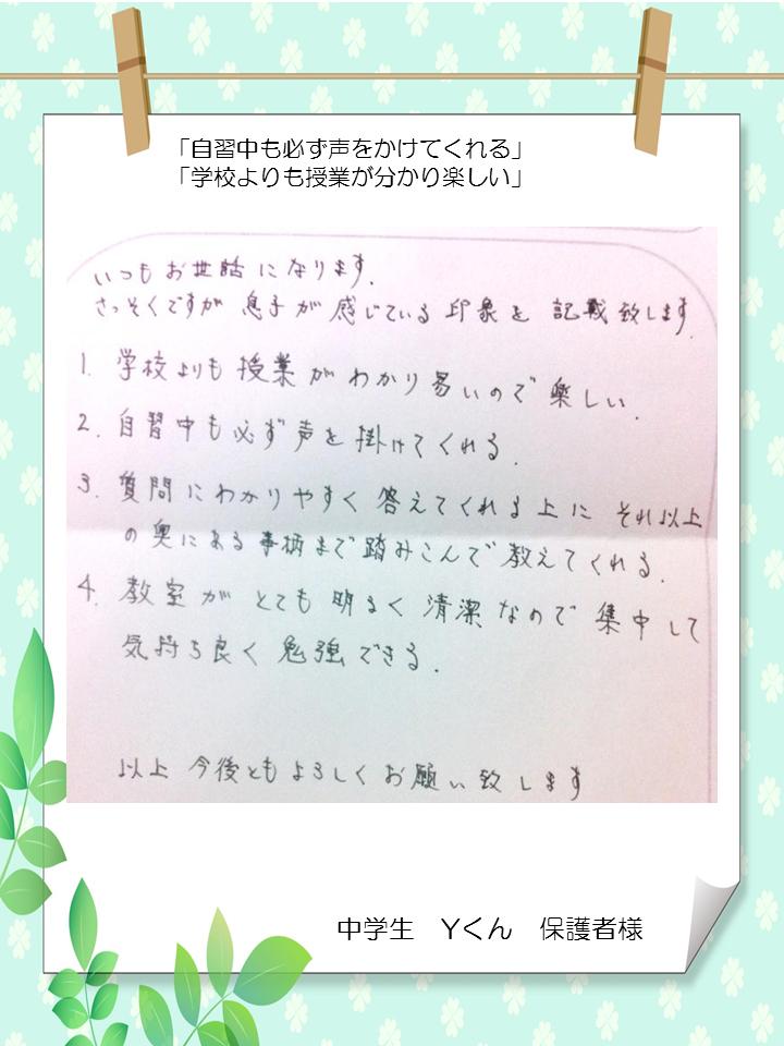 上田君アンケート