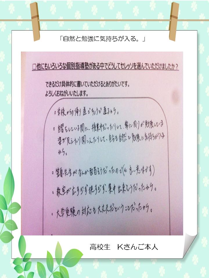 長田さんHPアンケ