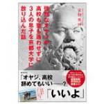 オススメ書籍【お母さん お父さん向け】 「強烈なオヤジが高校も塾も通わせずに3人の息子を京都大学に放り込んだ話」