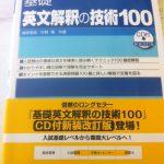 オススメ教材【高校生向け】 基礎 英文解釈の技術100