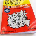 神奈川学園中学:入試対策・偏差値アップのポイント