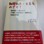 【オススメ書籍】難関私大・文系を目指せ!
