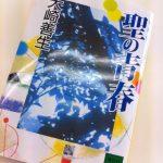 将棋界で名人を目指した若者のノンフィクション「聖の青春」は中高生に読んでもらいたい1冊!