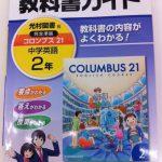 暗記が苦手な中学生が教科書英文を超速暗記できるようになるシンプルな方法