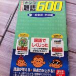 【難語600】中学受験生のための語彙参考書【難語2000ではなく】