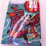 集英社のマンガ日本の歴史はオススメです。