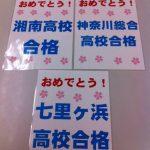 2018年神奈川県公立高校受験