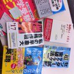 【大学受験生へ】 モチベーションを上げるために! 勉強法の本を読むといいですよ。