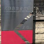変革の真っただ中「伝統的な校舎と近代的な設備が混在する北鎌倉女子中学 高校」レポート