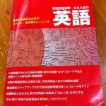 書店で買って家でできる中3生用 英文速読の練習に使える問題集