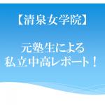 【清泉女学院中高】元塾生による私立中高レポート!