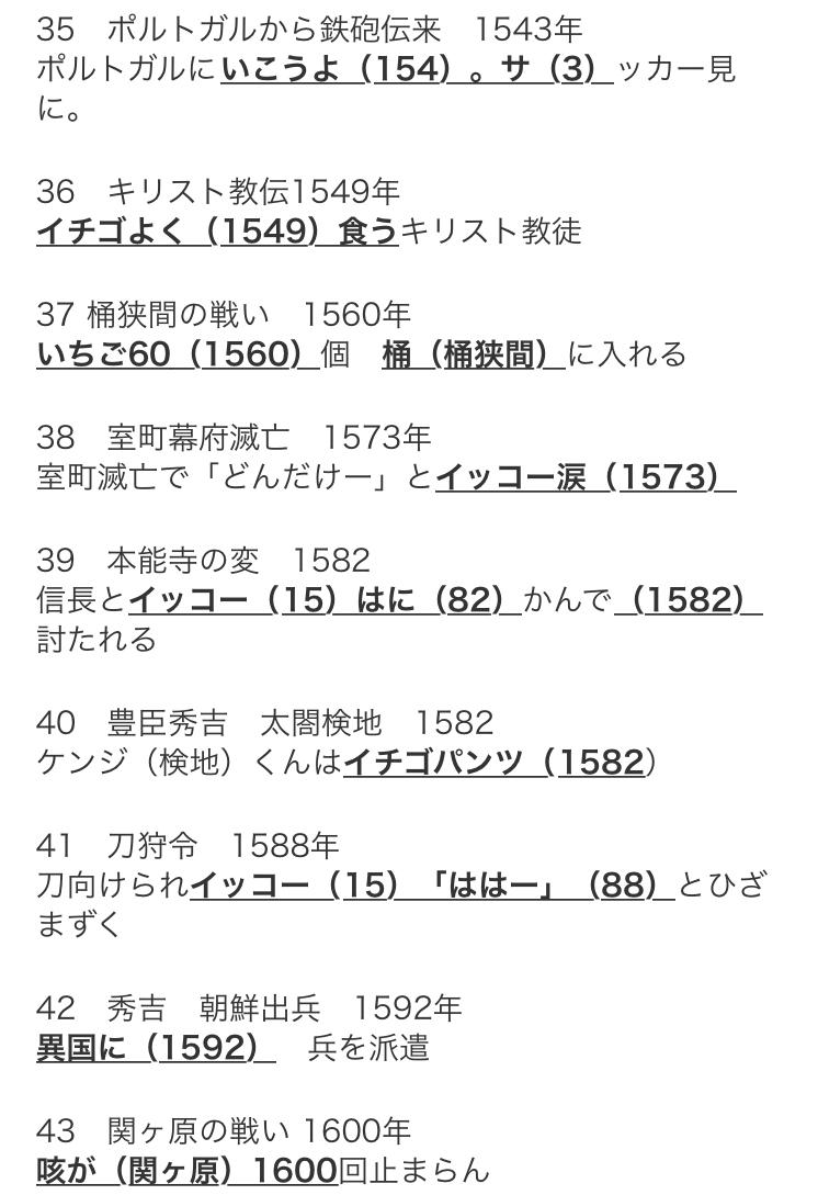 歴史年号暗記のための「語呂キング 99」作ってみた。 | 【横浜市泉区 ...