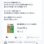 横浜共立学園高 Mさん 数学 平均以下→平均+18点→クラスアップした理由