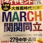 【神奈川 指定校推薦 私立高校】早慶上智・MARCHなどへの指定校推薦枠が多い私立高校トップ15