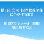 横浜市立大 国際教養学部に合格するまでのリアルな勉強スケジュール