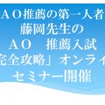 大学推薦AO入試「完全攻略」オンラインLiveセミナー開催!