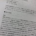 【山手学院高校】【元塾生による私立中高レポート!】