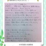 【集団塾国語114位→8位→浅野中合格】【保護者さまの声】