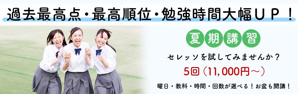 横浜緑園都市・弥生台の学習塾なら個別指導セレッソ