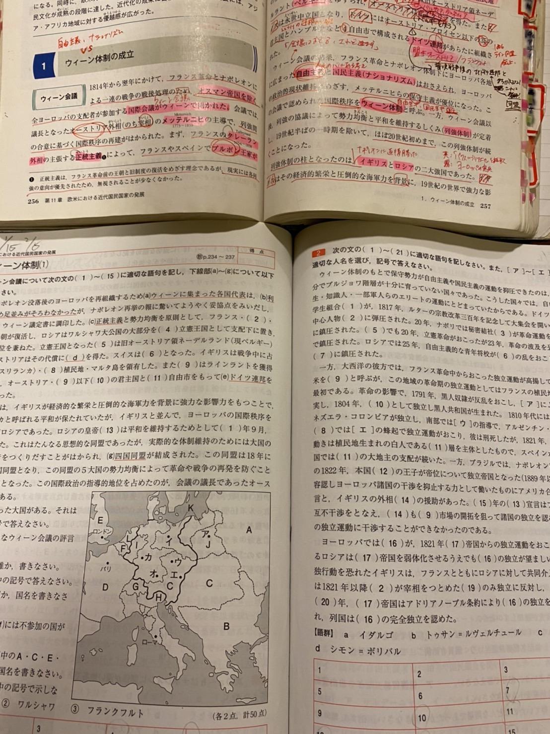 史 法 世界 勉強