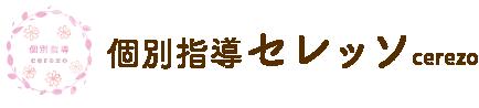 【横浜市泉区 緑園都市・弥生台の学習塾】私立中高生・中学受験生専門個別指導セレッソ